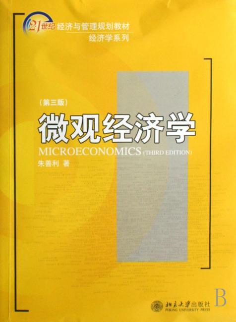 21世纪经济与管理规划教材?微观经济学(第3版)