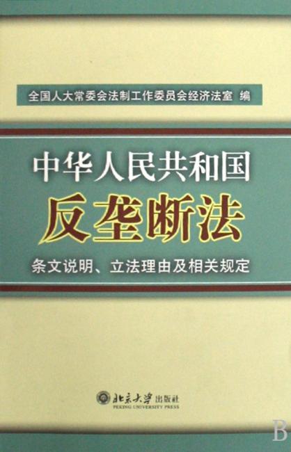 中华人民共和国反垄断法》条文说明、立法理由及相关规定