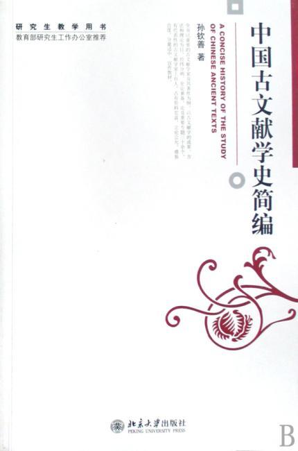 中国古文献学史简编