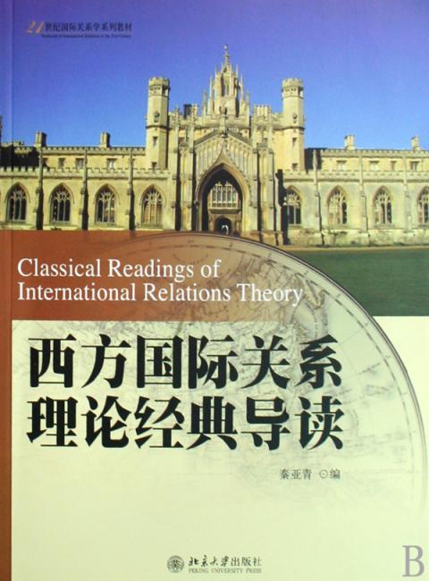 西方国际关系理论经典导读