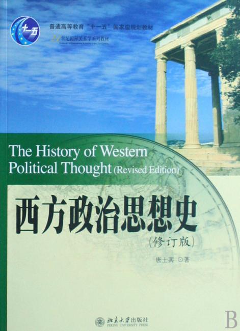 21世纪国际关系学系列教材?西方政治思想史(修订版)