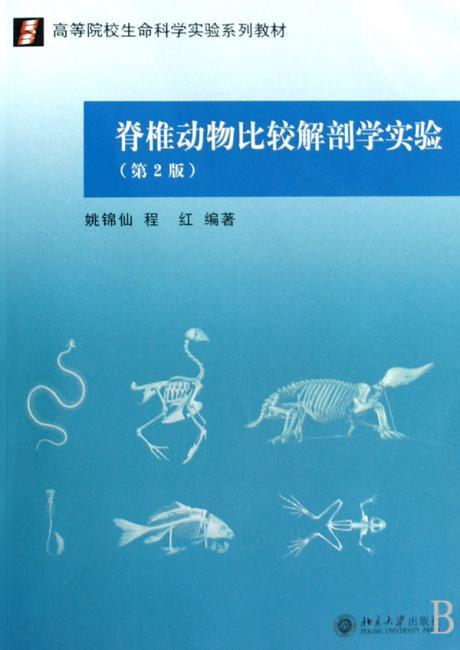 脊椎动物比较解剖学实验(第2版)