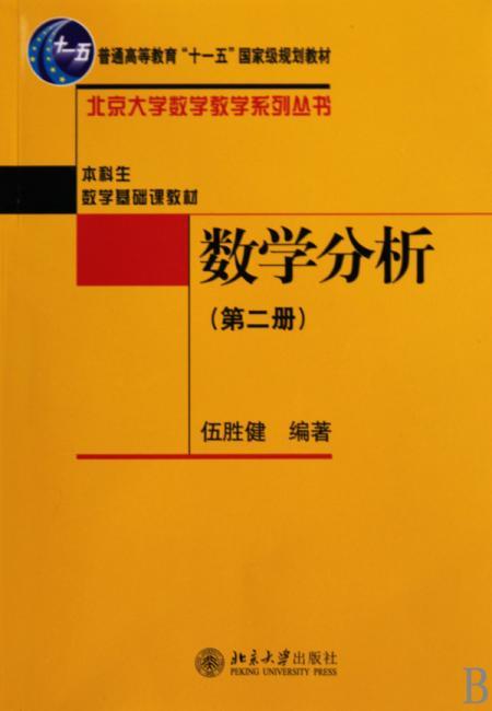 """普通高等教育""""十一五""""国家级规划教材?北京大学数学教学系列丛书?本科生数学基础课教材?数学分析(第2册)"""
