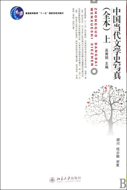 """普通高等教育""""十一五""""国家级规划教材?中国当代文学史写真(全本)(套装上下册)"""