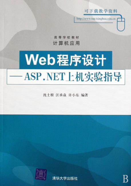 Web程序设计:ASP.NET上机实验指导