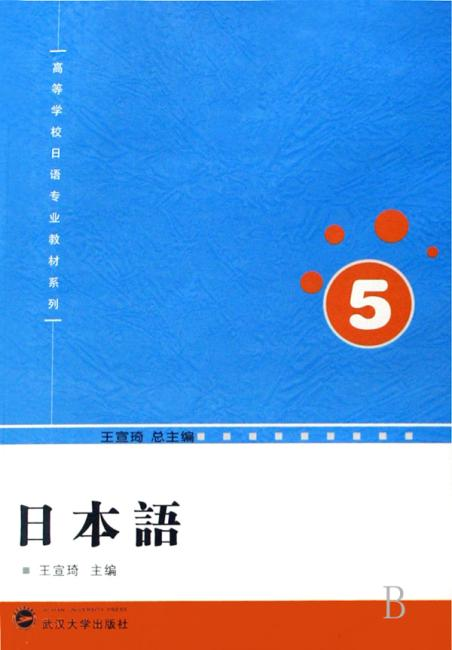 高等学校日语专业教材系列?日本语5