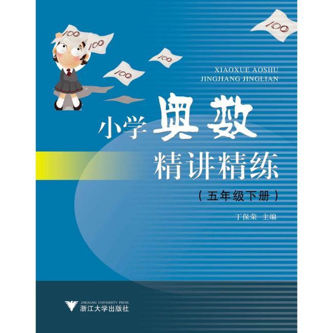 小学奥数精讲精练(5年级下册)