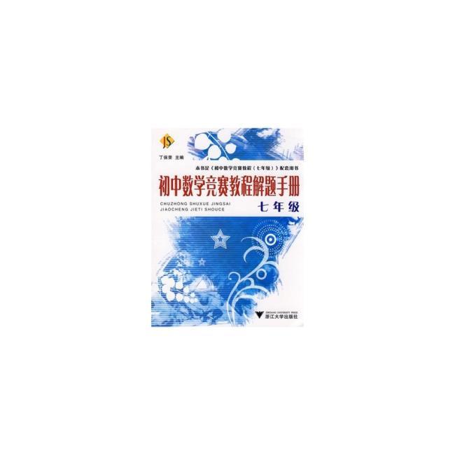 初中数学竞赛教程解题手册(7年级)