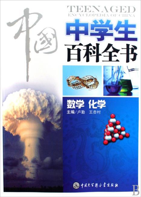 中国中学生百科全书:数学化学