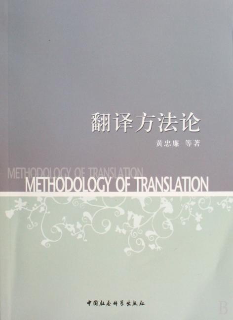 翻译方法论