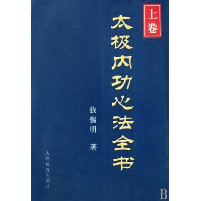 太极内功心法全书(上卷)