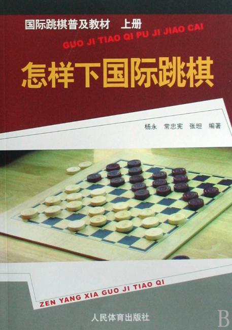 怎样下国际跳棋