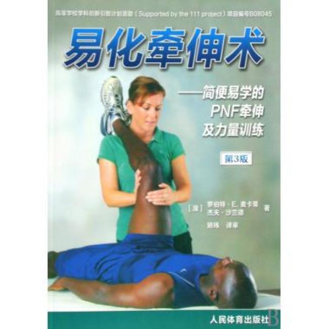 易化牵伸术:简便易学的PNF牵伸及力量训练(第3版)
