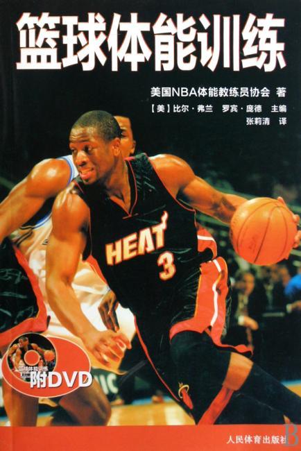 篮球体能训练(附盘)