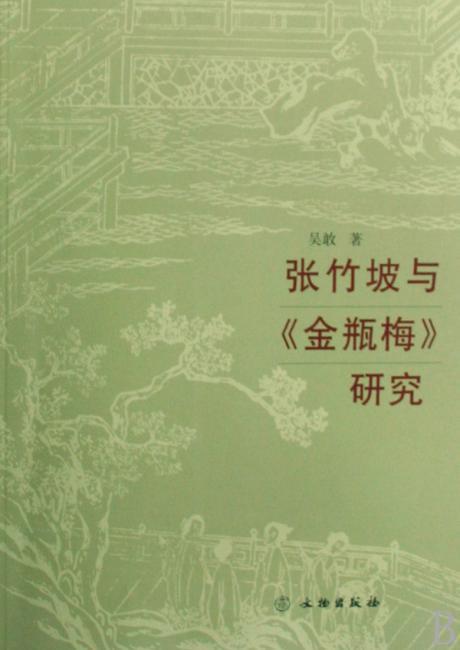 张竹坡与金瓶梅研究
