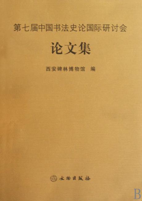 第七届中国书法史论国际研讨会