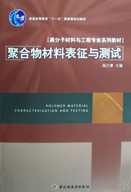聚合物材料表现与测试