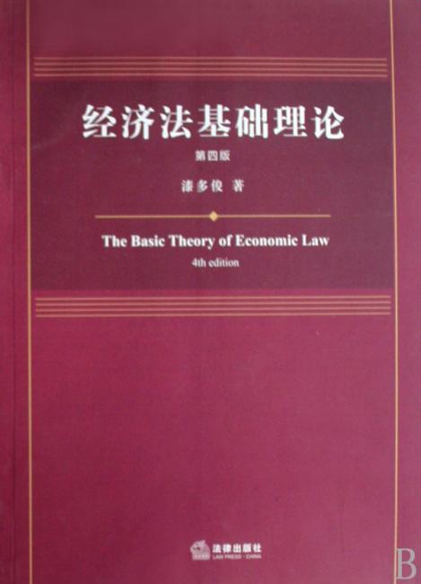 经济法基础理论(第4版)