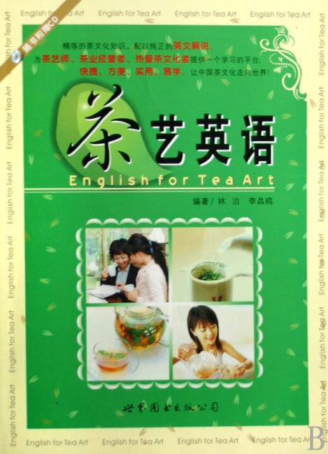 茶艺英语(附VCD光盘1张)