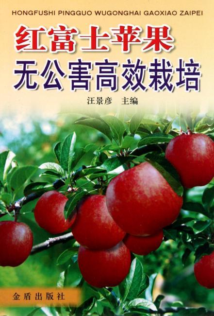 红富士苹果无公害高效栽培