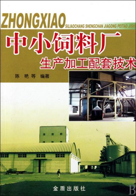 中小饲料厂生产加工配套技术