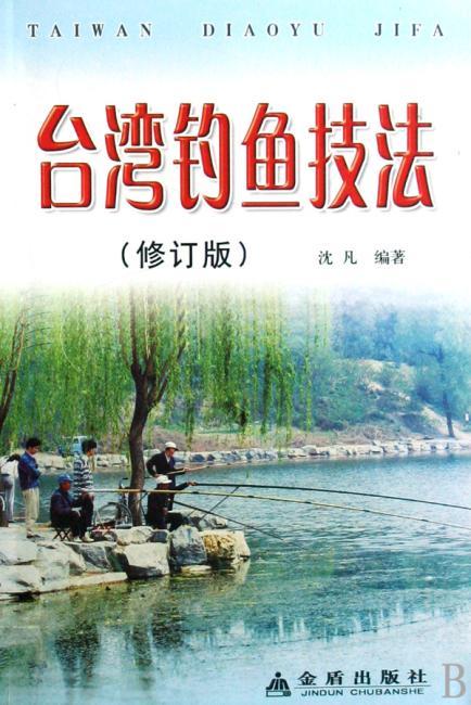 台湾钓鱼技法(修订版)
