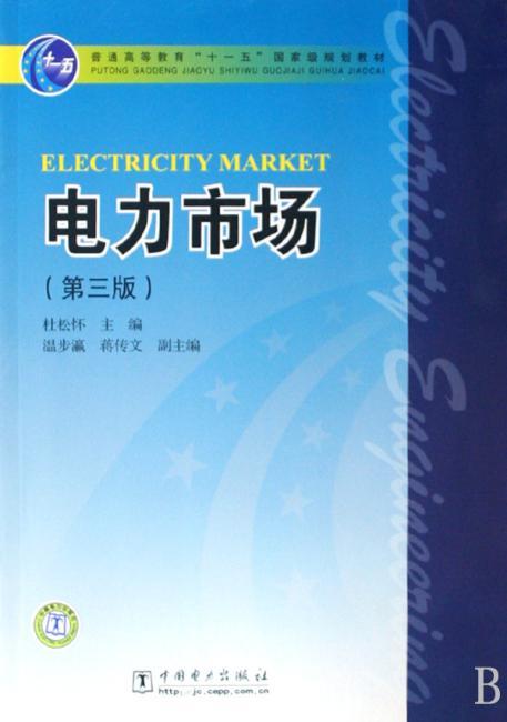 普通高等教育十一五国家级规划教材?电力市场(第3版)