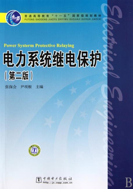 """普通高等教育""""十一五""""国家级规划教材?电力系统继电保护(第2版)"""