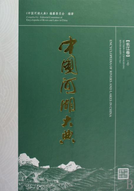 中国河湖大典:长江卷(套装上下册)
