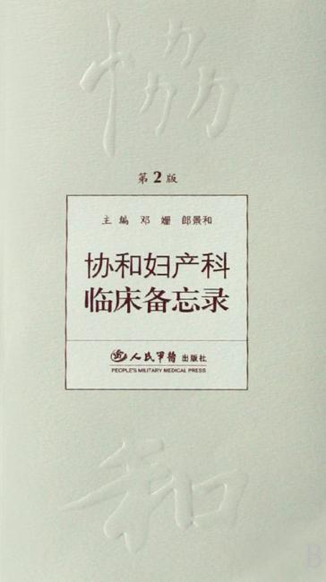协和妇产科临床备忘录(第2版)