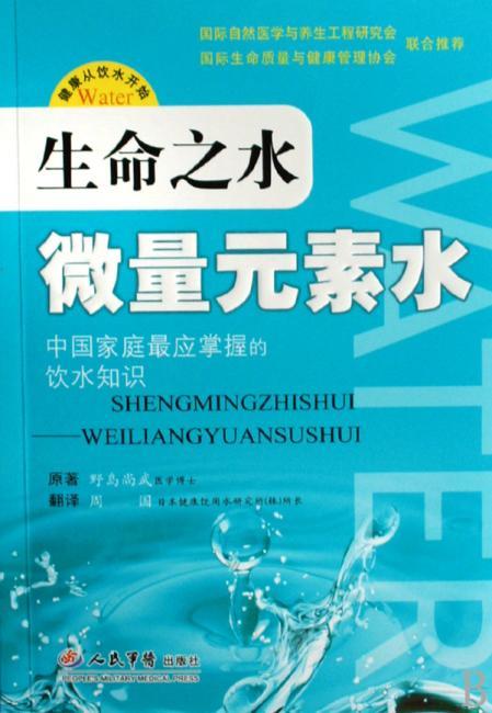生命之水:微量元素水