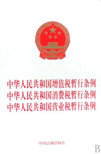 中华人民共和国增值税暂行条例?中华人民共和国消费税暂行条例?中华人民共和国营业税暂行条例(含最新实施细则)