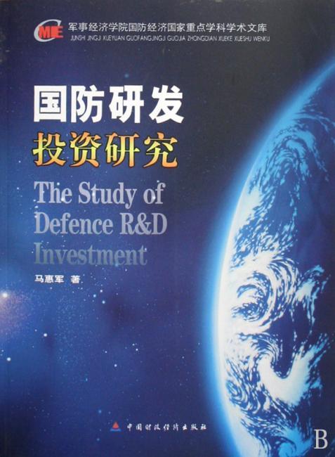 国防研发投资研究