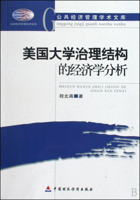 美国大学治理结构的经济学分析