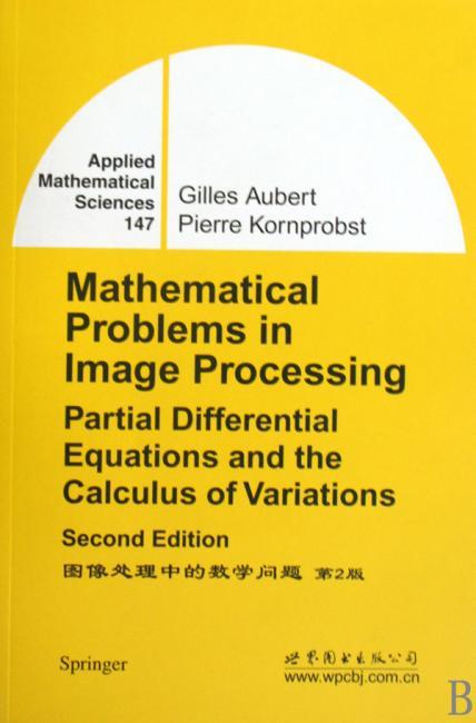 图像处理中的数学问题(第2版)(英文版)