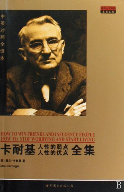 卡耐基人性的弱点人性的优点全集:中英文对照全译本