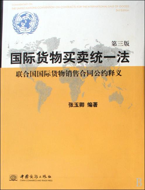 国际货物买卖统一法:联合国国际货物销售合同公约释义(第3版)