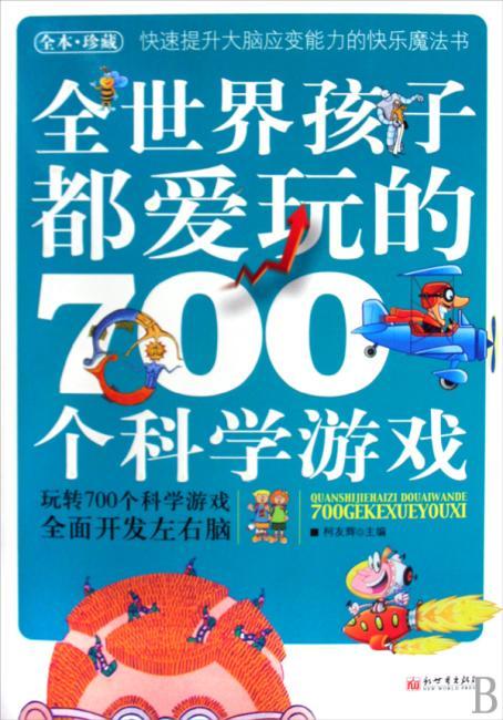 全世界孩子都爱玩的700个科学游戏(全本?珍藏)