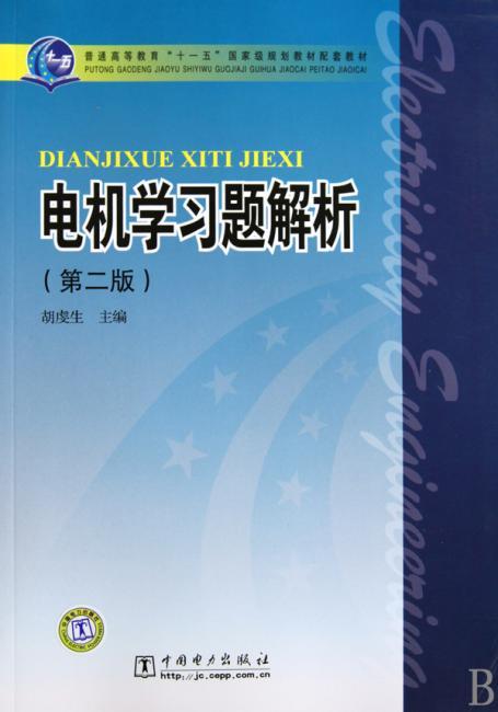 电机学习题解析(第2版)