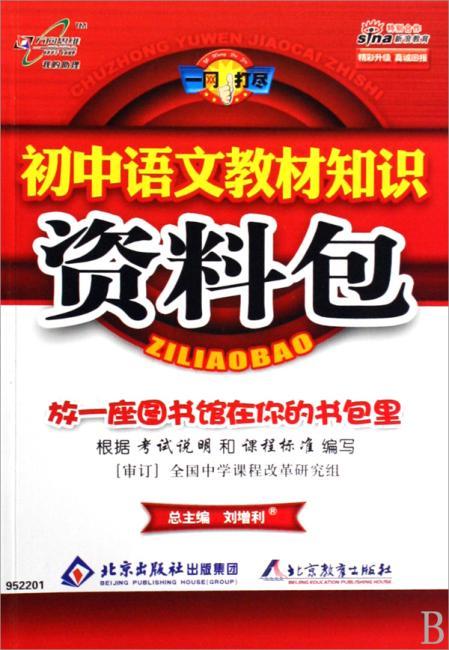 一网打尽:初中语文教材知识资料包