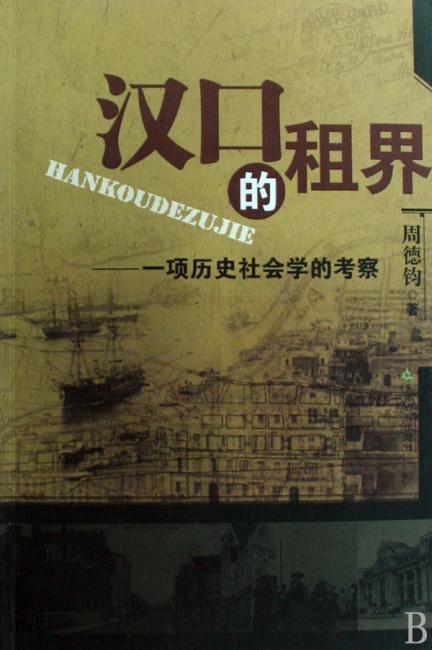 汉口的租界:一项历史社会学的考察