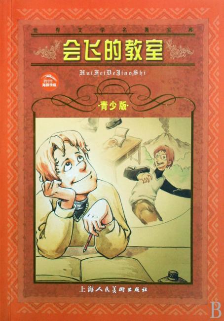 世界文学名著宝库:会飞的教室(青少版)