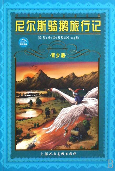 世界文学名著宝库:尼尔斯骑鹅旅行记(青少版)