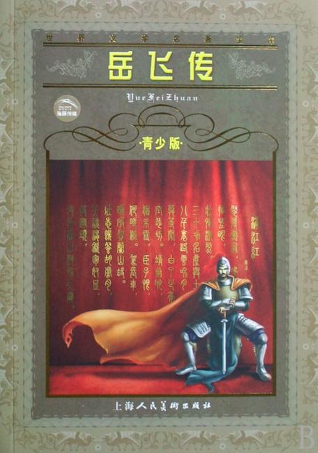 世界文学名著宝库:岳飞传(青少版)