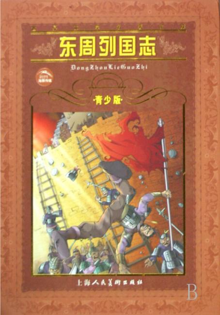世界文学名著宝库:东周列国志(青少版)