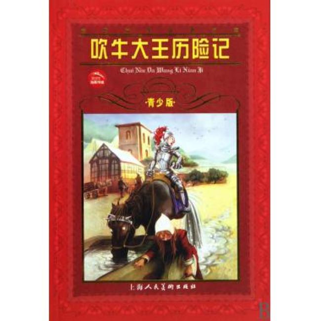世界文学名著宝库:吹牛大王历险记(青少版)