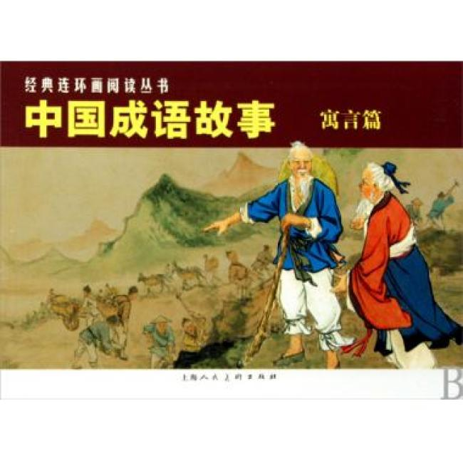 中国成语故事:寓言篇(共3册)