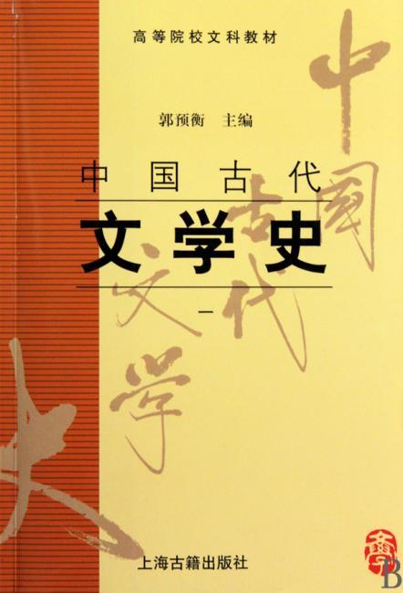 中国古代文学史1
