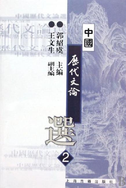 中国历代文论选(第2册)