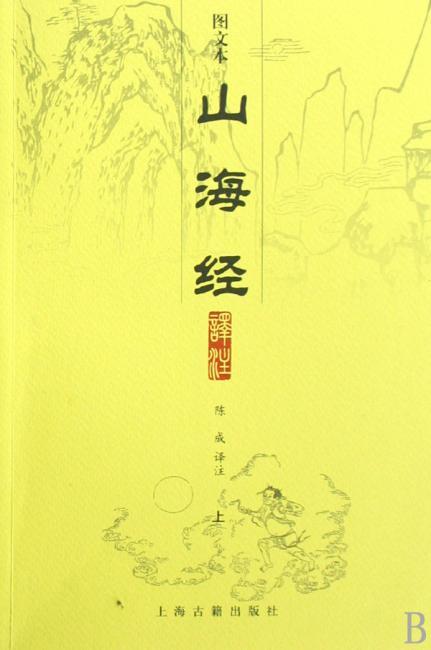 图文本山海经译注(套装上下册)